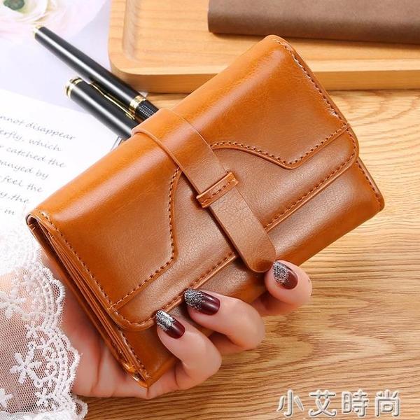 錢包女短款2021新款女士三折大容量韓版時尚多功能摺疊學生零錢夾 小艾新品