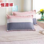 全棉印花枕套一對純棉枕頭套48 74cm枕芯套床上用品『小淇嚴選』