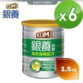 【雀巢 Nestle】金克寧銀養奶粉 高鈣順暢配方1.5kg*6罐(整箱)