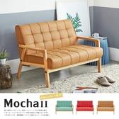 雙人座 摩卡日式雙人皮沙發/2色/H&D東稻家居