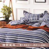 柔絲絨 5尺雙人 薄床包涼被組 4件組「條紋風尚」【YV9653】 快樂生活網