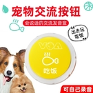 寵物玩具 VOA寵物狗狗交流按鍵發聲說話語音按鈕可錄音寵物訓練玩具交流器