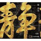 陳家崑 靜 二胡演奏專輯 CD   OS...