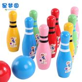 木制彩色益智保齡球嬰幼兒寶寶玩具1-2-3-4-5周歲禮物【萬聖節八五折搶購】