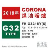 【配件王】現貨 日本 CORONA FH-G3218Y 電子溫風式 煤油暖爐 6坪 7秒點火 油箱5L 銀色