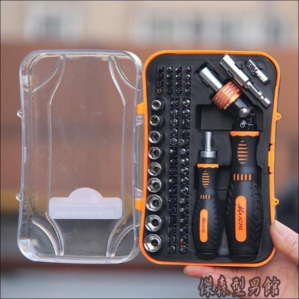 螺絲刀套裝套筒精密螺絲批維修工具組合家用多功能棘輪螺絲刀改錐 傑森型男館