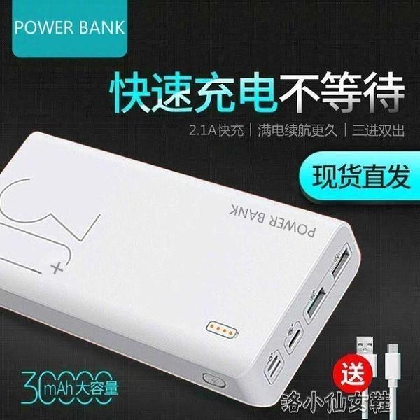 行動電源 30000毫安快充充電寶20000毫安10000毫安移動電源所有手機都通用 快速出貨