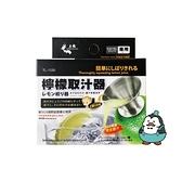 上龍 龍族檸檬取汁器 不鏽鋼 TL-1330