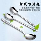 【304韓式勺】大號 廚房SUS304不鏽鋼湯匙 湯勺 喝湯勺 咖啡勺