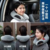 U型護頸枕旅行便攜護脖子頸椎枕u形坐車枕頭午睡休飛機脖整定制(交換禮物 創意)聖誕