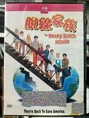 挖寶二手片-C08-021-正版DVD-電影【脫線家族】-莎莉朗 蓋瑞柯爾 克莉絲汀泰勒(直購價)