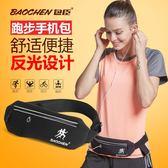 運動腰包多功能跑步手機包男女款健身跑步裝備防水戶外休閑小腰包 免運直出交換禮物