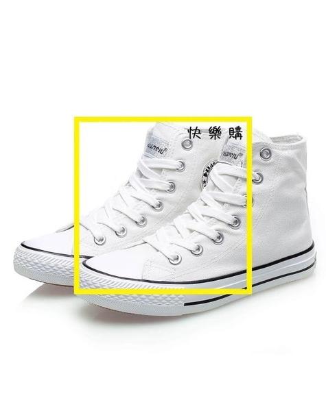 【快樂購】高筒帆布鞋 環球百搭小白帆布鞋韓版原宿秋高筒