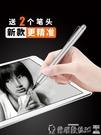 觸控筆 kmoso手機平板電腦iPad電容筆蘋果三星安卓通用觸控筆便攜式小觸摸筆 爾碩