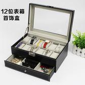 手錶盒首飾收納盒手錶盒子眼鏡盒飾品收納化妝品收納盒耳環項鍊展示