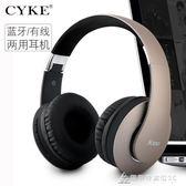藍芽耳機頭戴式運動vivo無線摺疊重低音oppo蘋果通用可接聽電話 酷斯特數位3c