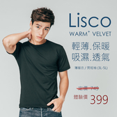 大尺碼保暖衣 Lisco薄暖衣 3L-5L 男短袖圓領 吸濕舒適內搭 內刷毛抗寒 睡衣 發熱衣可參考
