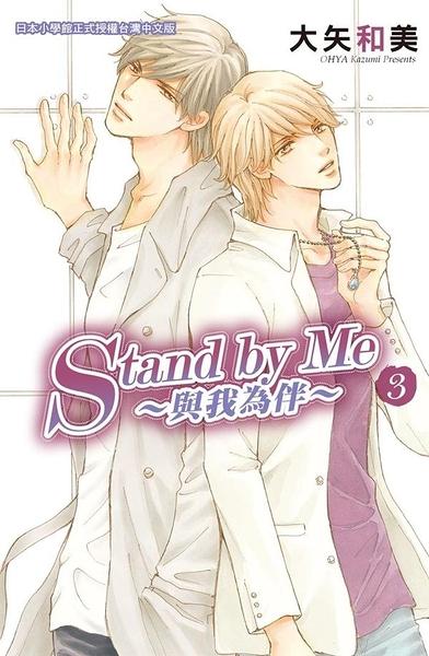 (二手書)Stand by Me ~ 與我為伴 ~(3完)