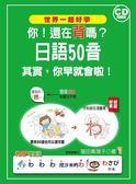 (二手書)你!還在背嗎?日語50音─其實你早就會啦!(20K+2CD)