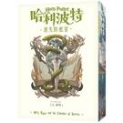 哈利波特(2)消失的密室【繁體中文版20週年紀念】