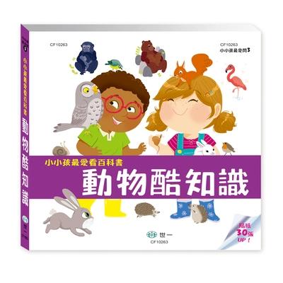 動物酷知識(小小孩最愛看百科書)