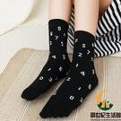 五指襪女中筒純棉秋冬可愛長襪五趾襪【創世紀生活館】