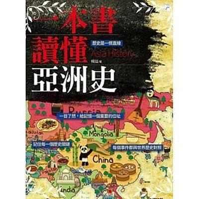 一本書讀懂亞洲史