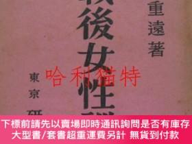 二手書博民逛書店罕見戰後女性訓Y452361 穗積重遠 著 研究社 出版1945