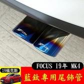 2019年 福特 FOCUS MK4 專用 直上 尾管 藍鈦色 裝飾尾管 ST LINE 尾管 不鏽鋼尾管 排氣管 裝飾