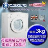 White Knight 滾筒式乾衣機 白色 3kg  302A /原300A