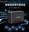 CyberSLIM 3.5吋 雙層硬碟外接盒 SATA USB3.0