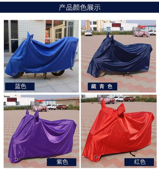 摩托車車罩子防曬防塵防雨遮陽隔熱蓋佈四季通用電瓶 - 風尚3C