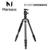 瑪瑟士 Marsace DT-2541T + DB-2球型雲台 四節 旅行反折專業 碳纖維三腳架 【公司貨保固6年】 二號腳