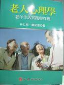 【書寶二手書T3/勵志_YDU】老人心理學:老年生活實踐與管理_林仁和、龍紀萱