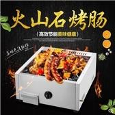 熱狗機 烤腸機不銹鋼火山石烤腸機 家用迷妳小型香腸熱狗機燃氣臺灣石頭烤爐LX220V 莎瓦迪卡