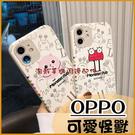 淺色系列|OPPO Reno5 Pro 5z Reno4 Pro Reno4Z AX7 Pro 側邊可愛塗鴉 手機殼 精準鏡頭 有掛繩孔