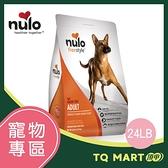 Nulo紐樂芙 無穀高肉量 全能犬 低敏火雞+藍莓 24lb【TQ MART】