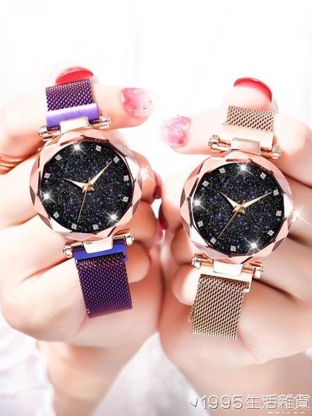 女士手錶女時尚防水女學生2020年新款潮流韓版氣質簡約女錶石英錶 1995生活雜貨