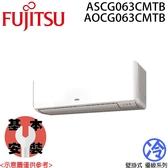 【FUJITSU富士通】優級系列 9-11坪 變頻冷專分離式冷氣 ASCG063CMTB/AOCG063CMTB 免運費/送基本安裝