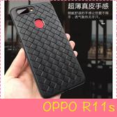【萌萌噠】歐珀 OPPO R11s Plus 個性男女情侶款 創意編織保護殼 全包防摔手機殼 手機套 外殼