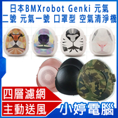 【免運+3期零利率】全新 日本BMXrobot Genki 元氣一號/二號 成人兒童 抗PM2.5 口罩型 空氣清淨機