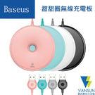 Baseus 倍思 甜甜圈造型無線充電板