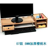 電腦增高架 木質液晶電視電腦顯示器架置物多層格子鍵盤增高收納支托架YYJ【618特惠】