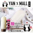 贈-潤唇膏|DR CYJ 髮胜肽系列-賦活洗髮精 Hair Revitalizing Shampoo 150ml (男女適用)【妍選】