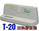 Resun T-20 T20 膠裝機 桌上型 電子加熱 搭配使用 膠裝封套 熱熔膠片 完成響鈴提示