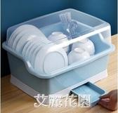 裝碗筷收納盒帶蓋帶瀝水架置物放碗箱家用廚房台面碗櫃碗碟收納架QM『艾麗花園』