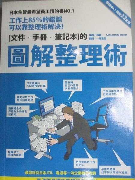 【書寶二手書T1/財經企管_IBB】圖解整理術-工作上85%的錯誤可以靠整理術解決!_SANCTUARY BOOKS