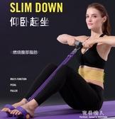 腳蹬拉力繩仰臥起坐拉力器擴胸彈力繩健身器材家用男女瘦臂 完美情人館