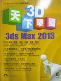 【書寶二手書T9/電腦_YBP】天下3D學園-3ds Max 2013_呂瑞城_附光碟