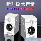 音箱第一眼 950電腦音響臺式帶線迷小音箱家用單個yx有線單喇叭 快速出貨